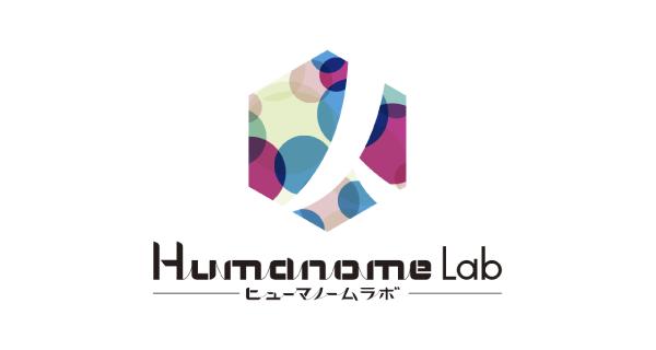 株式会社ヒューマノーム研究所