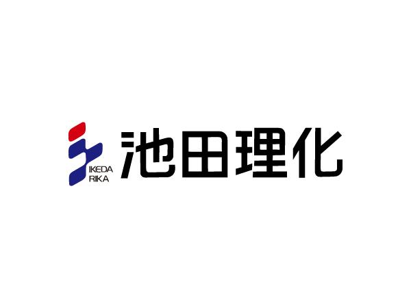 株式会社池田理化